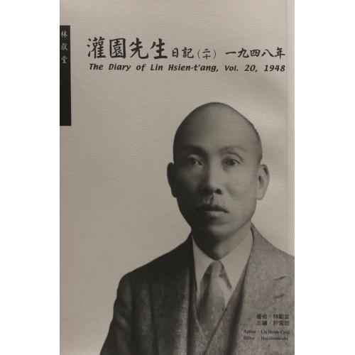 灌園先生日記 (二十)1948 (平)