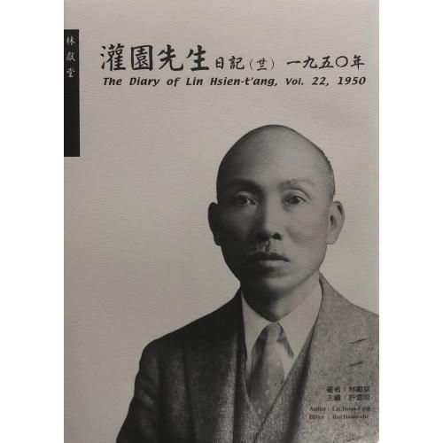 灌園先生日記 (二二)1950 (平)