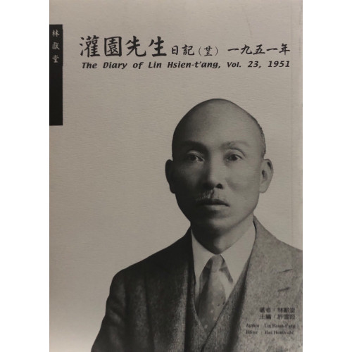 灌園先生日記 (二三)1951 (平)