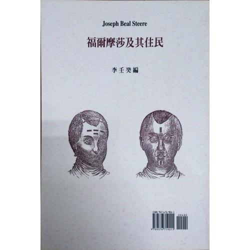 福爾摩莎及其住民 Formosa and its Inhabitants  (平)