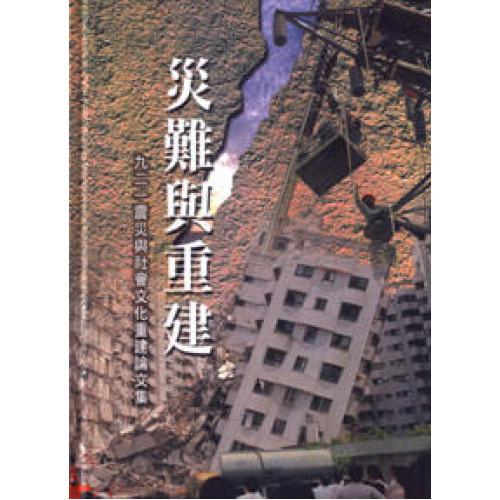 災難與重建:九二一震災與社會文化重建論文集 (平)
