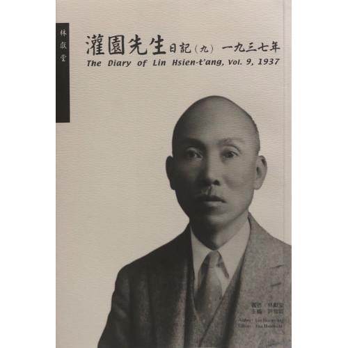 灌園先生日記 (九)1937 (精)