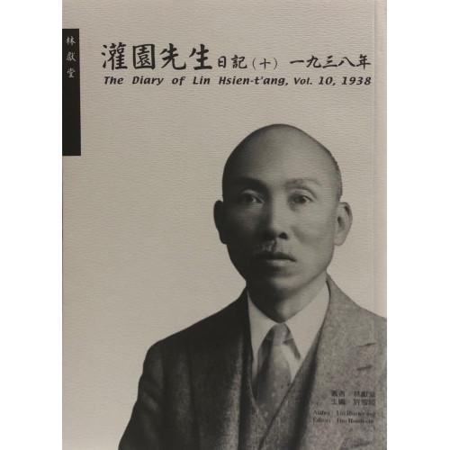 灌園先生日記 (十)1938 (精)