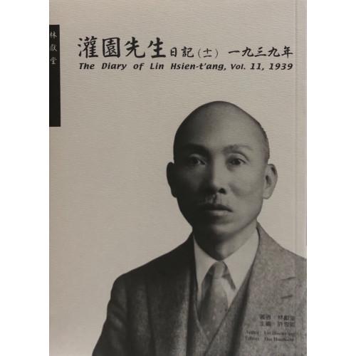 灌園先生日記 (十一)1939 (精)