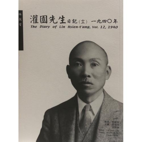灌園先生日記 (十二)1940 (精)