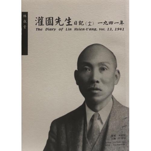 灌園先生日記 (十三)1941 (精)