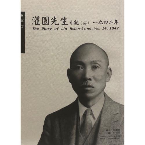 灌園先生日記 (十四)1942 (精)