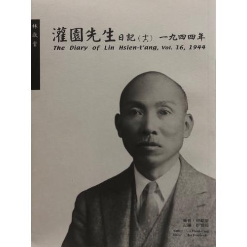 灌園先生日記 (十六)1944 (精)