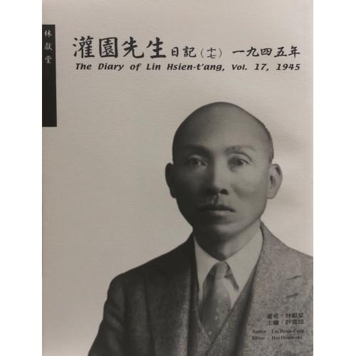 灌園先生日記 (十七)1945 (精)