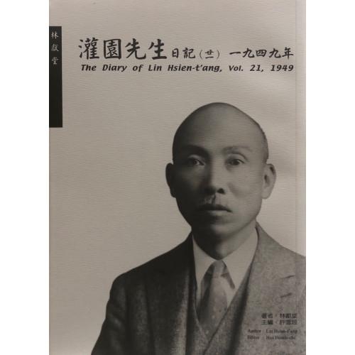 灌園先生日記 (二一)1949 (精)