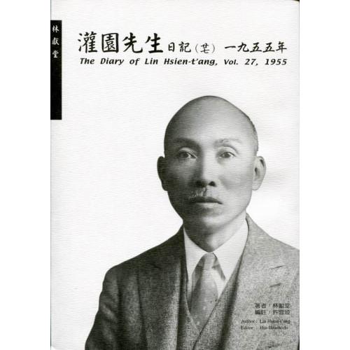 灌園先生日記 (二七)1955 (精)