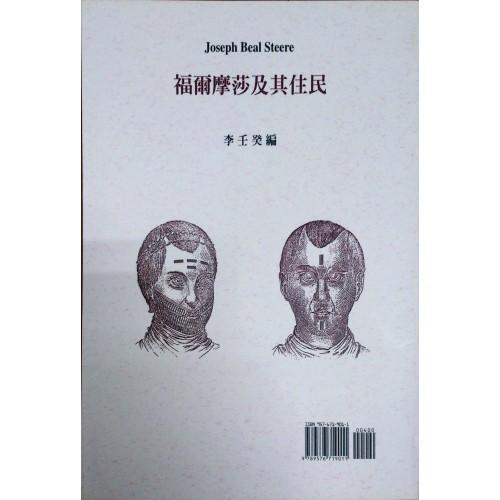 福爾摩莎及其住民 Formosa and its Inhabitants  (精)