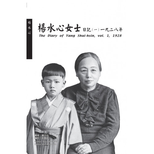 楊水心女士日記 (二)1930 (精)