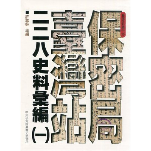 保密局臺灣站二二八史料彙編(一) (精)