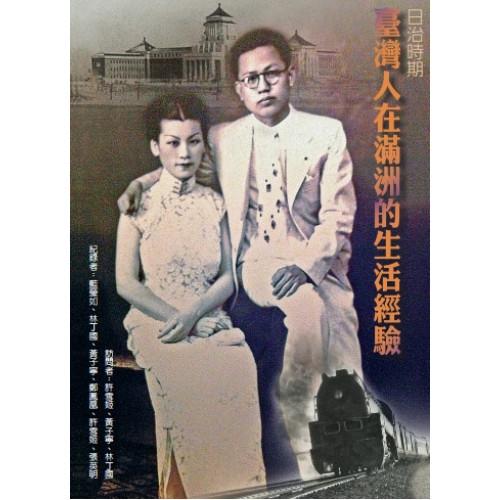 日治時期臺灣人在滿洲的生活經驗 (精)