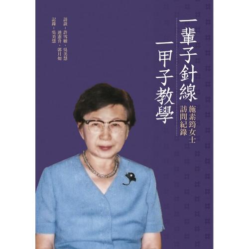 一輩子針線,一甲子教學:施素筠女士訪問紀錄 (精)