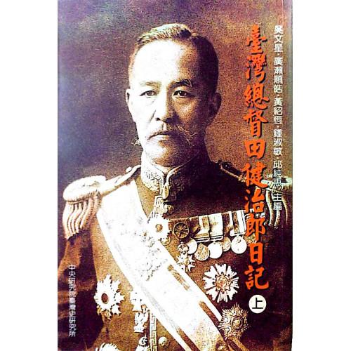 臺灣總督田健治郎日記(上) (平)