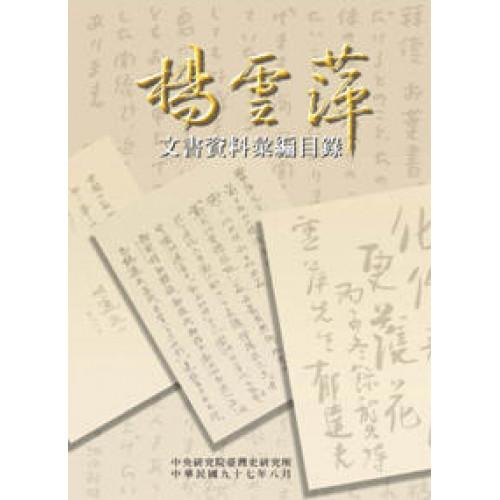楊雲萍文書資料彙編目錄(數位檔案全宗目錄 1) (平)