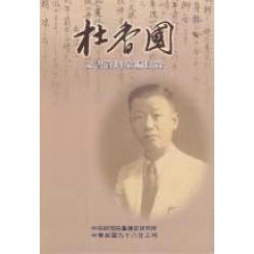 杜香國文書資料彙編目錄(數位檔案全宗目錄 2) (平)