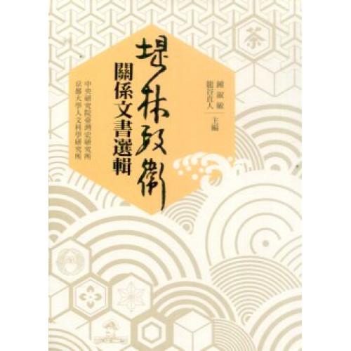 堤林數衛關係文書選輯 (精)