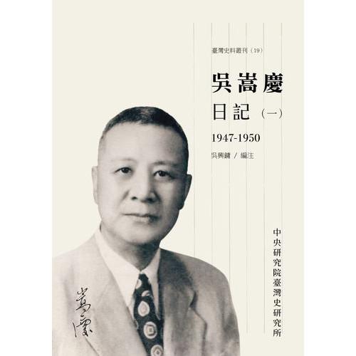 吳嵩慶日記(一)1947-1950 (精)