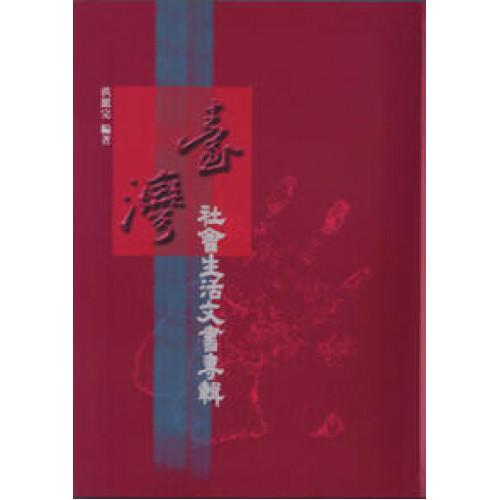 臺灣社會生活文書專輯 (平)