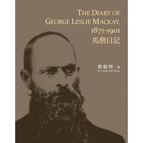 THE DIARY OF GEORGE LESLIE MACKAY,1871-1901馬偕日記 (精)