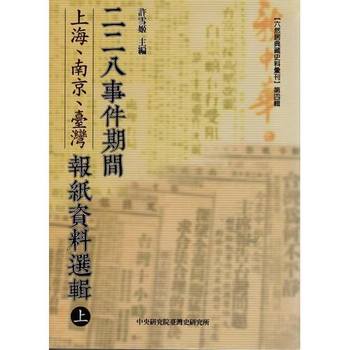 二二八事件期間上海、南京、臺灣報紙資料選輯(上下) (精)