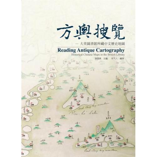方輿搜覽:大英圖書館所藏中文歷史地圖 (精)