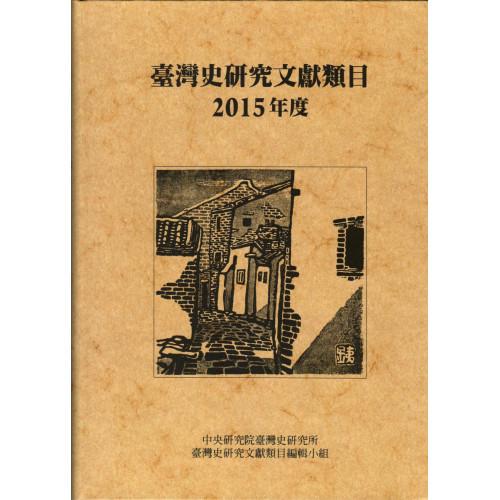 臺灣史研究文獻類目 2015年度 (精)
