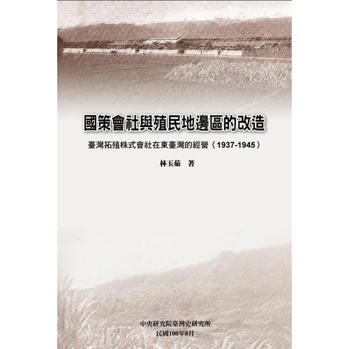 國策會社與殖民地邊區的改造: 臺灣拓殖株式會社在東臺灣的經營(1936-1945) (精)