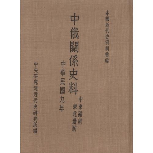 中俄關係史料 乙編  民國九年(1920) 中東鐵路與東北邊防