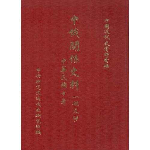 中俄關係史料 丙編  民國十年(1921) 一般交涉
