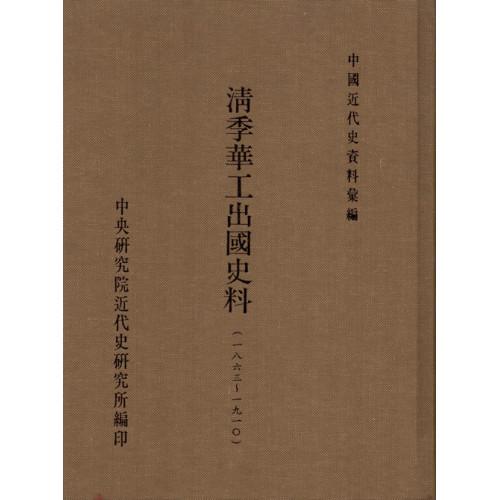 清季華工出國史料(1836-1910)