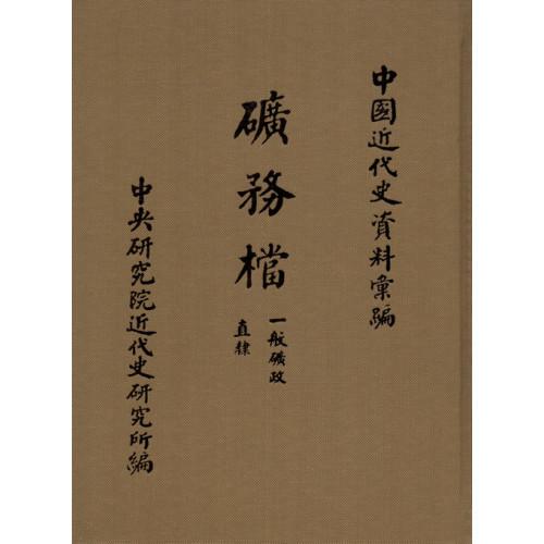 礦務檔(1865-1911)(8冊)