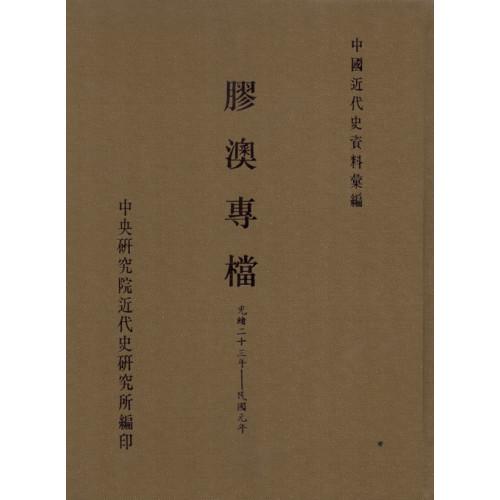 膠澳專檔(1897-1912)