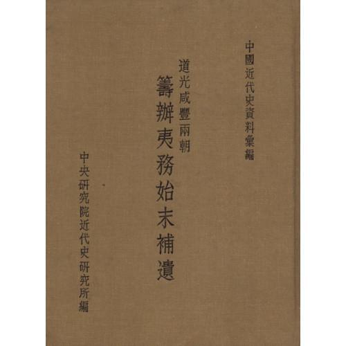 道光咸豐兩朝籌辦夷務始末補遺(1842-1861)