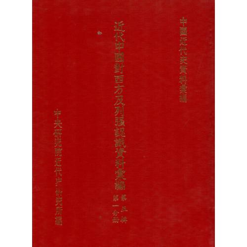 近代中國對西方及列強認識資料彙編 第五輯 光緒二十七年至宣統三年(1901-1911) (全二冊) (精)
