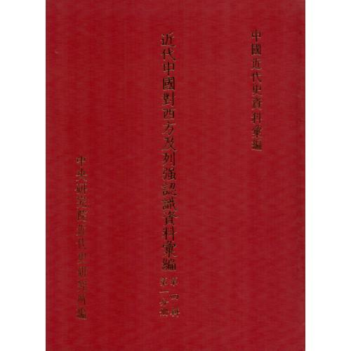 近代中國對西方及列強認識資料彙編 第四輯 光緒二十年至光緒二十六年(1894-1900)