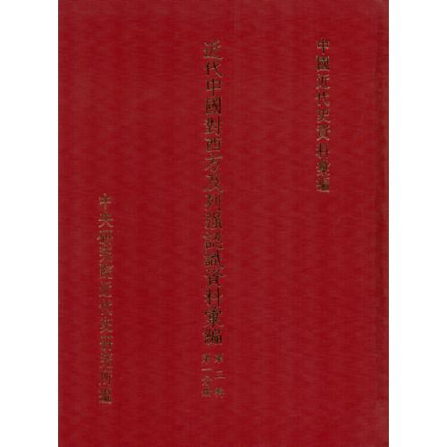 近代中國對西方及列強認識資料彙編 第三輯 光緒元年至光緒十九年(1875-1893)
