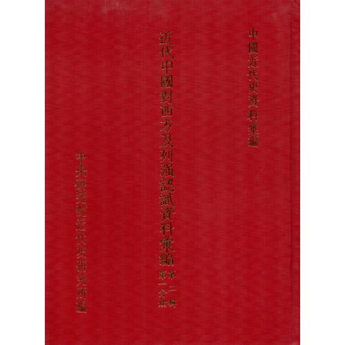 近代中國對西方及列強認識資料彙編 第二輯 咸豐十一年至同治十三年(1861-1874)