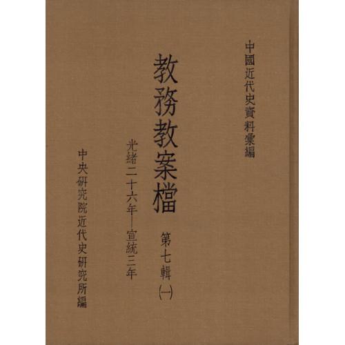 教務教案檔 第七輯 光緒二十六至宣統三年(1900-1911)