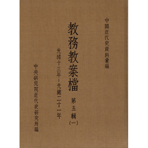 教務教案檔 第五輯 光緒十三至二十一年(1887-1895)
