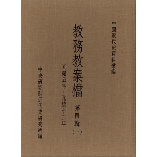 教務教案檔 第四輯 光緒五至十二年(1879-1886)