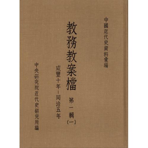 教務教案檔 第一輯 咸豐十至同治五年(1860-1866) (全三冊) (精)