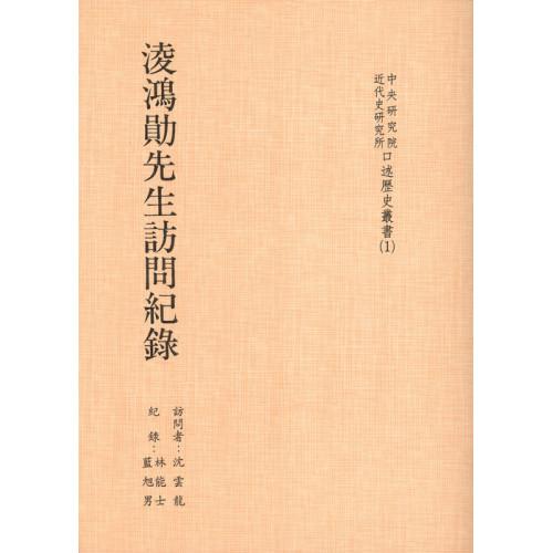 淩鴻勛先生訪問紀錄 (平)