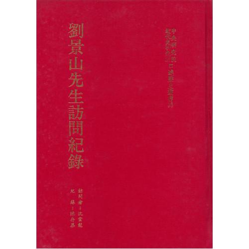 劉景山先生訪問紀錄 (平)