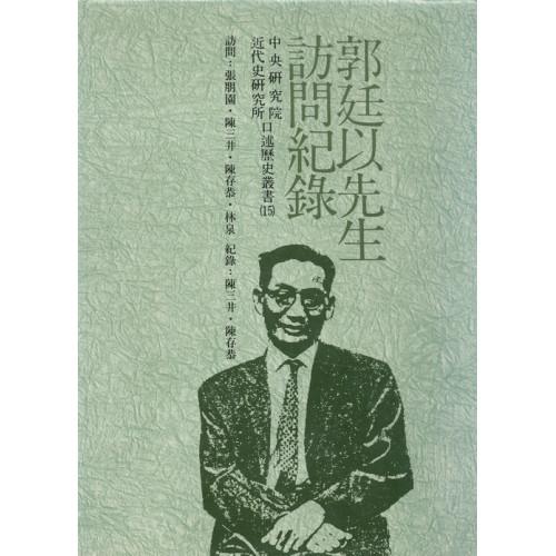 郭廷以先生訪問紀錄 (平)