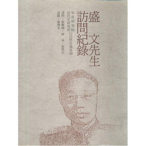 盛文先生訪問紀錄 (平)