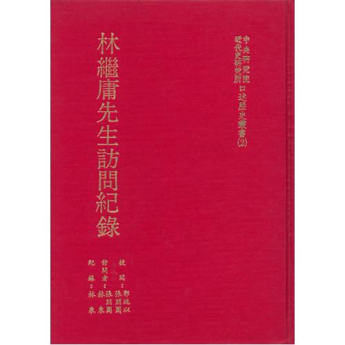林繼庸先生訪問紀錄 (平)